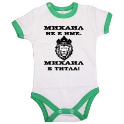 Бебешко боди Архангел - Михаил Михаил - ТИТЛА (лъв)