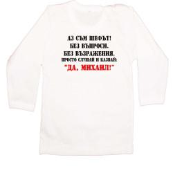 Бебешка тениска ДА МИХАИЛ 2