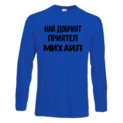 """Мъжка тениска с дълъг ръкав Архангел-Михаил """"Най-добрият приятел Михаил"""" - синя"""