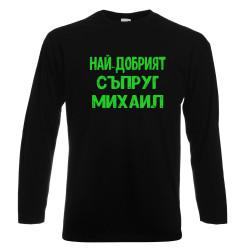 """Мъжка тениска с дълъг ръкав Архангел-Михаил """"Най-добрият съпруг Михаил"""" - черна"""
