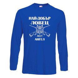 """Мъжка тениска с дълъг ръкав Архангел-Михаил """"Най-добър ловец Ангел"""""""
