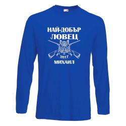 """Мъжка тениска с дълъг ръкав Архангел-Михаил """"Най-добър ловец Михаил"""" - синя"""