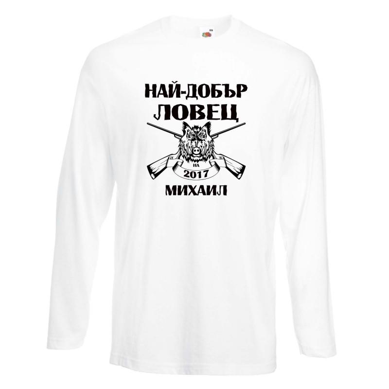 """Мъжка тениска с дълъг ръкав Архангел-Михаил """"Най-добър ловец Михаил"""""""