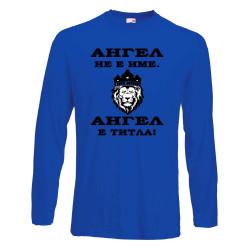 """Мъжка тениска с дълъг ръкав Архангел-Михаил """"Ангел е титла (лъв)"""" - синя"""
