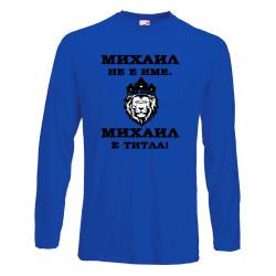 """Мъжка тениска с дълъг ръкав Архангел-Михаил """"Михаил е титла (лъв)"""" - синя"""