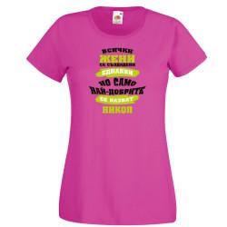 Дамска тениска Никулден най-добрите ЖЕНИ се казват Никол