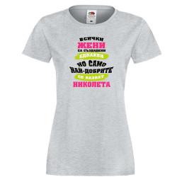 Дамска тениска Никулден най-добрите ЖЕНИ се казват Николета