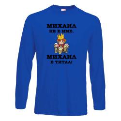 """Мъжка тениска с дълъг ръкав Архангел-Михаил """"Михаил е титла (цар)"""" - синя"""