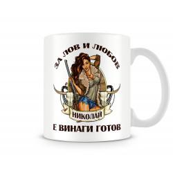 Чаша Никулден Лов и любов Николай