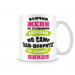 Чаша Никулден най-добрите ЖЕНИ се казват Никол