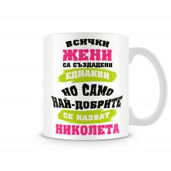 Чаша Никулден най-добрите ЖЕНИ се казват Николета