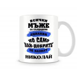 Чаша Никулден най-добрите мъже се казват Николай