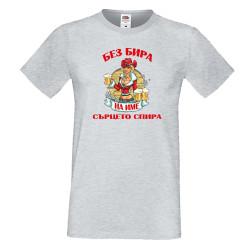 Мъжка тениска БЕЗ БИРА на [вашето име] СЪРЦЕТО СПИРА ЗИМА