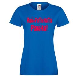 """Дамска тениска с къс ръкав Архангел-Михаил """"Най-готината Райна"""" - синя"""