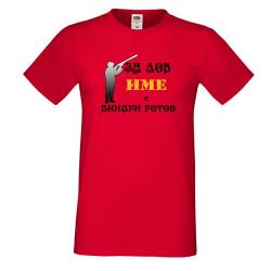 Мъжка тениска [Вашето име] ЗА ЛОВ + ловец с пушка 3