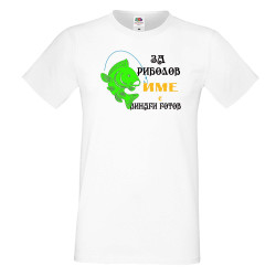 Мъжка тениска [вашето ИМЕ] ЗА РИБОЛОВ 1