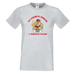 Мъжка тениска За Ракия и любов [Вашето ИМЕ] винаги готов ЗИМА