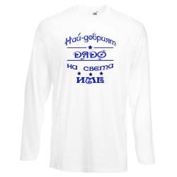 Мъжка тениска Най-добрия ДЯДО на света [Вашето име]