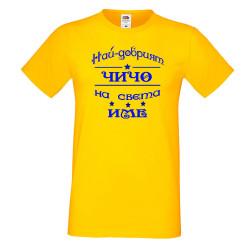 Мъжка тениска Най-добрия ЧИЧО на света [вашето ИМЕ]