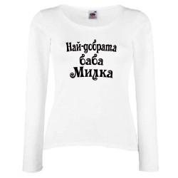 """Дамска тениска с дълъг ръкав Архангел-Михаил """"Най-добрата баба Милка"""" - бяла"""