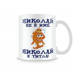 Чаша Никулден НИКОЛАЙ титла риба корона