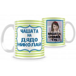 Чаша Никулден Чашата на Дядо Никола+ снимка
