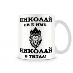 Чаша Никулден Николай -ТИТЛА ЛЪВ