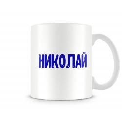Чаша Никулден НИКОЛАЙ