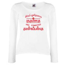 """Дамска тениска с дълъг ръкав Архангел-Михаил """"Най-добрата майка Ангелина"""" - бяла"""