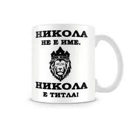 Чаша Никулден НИКОЛА- ТИТЛА- ЛЪВ