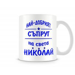 Чаша Никулден На най-добрия СЪПРУГ на света НИКОЛАЙ