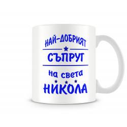Чаша Никулден На най-добрия СЪПРУГ на света НИКОЛА