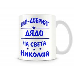 Чаша Никулден На най-добрия ДЯДО на света Николай