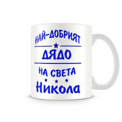 Чаша Никулден На най-добрия ДЯДО на света Никола