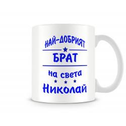 Чаша Никулден На най-добрия БРАТ на света Николай