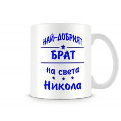Чаша Никулден На най-добрия БРАТ на света Никола