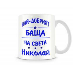 Чаша Никулден На най-добрия баща на света Николай
