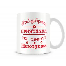 Чаша Никулден На най-добрата ПРИЯТЕЛКА на света НИКОЛЕТА