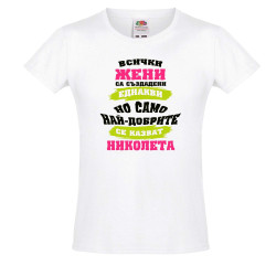Тениска за момиче Никулден Най-добрите ЖЕНИ се казват Николета