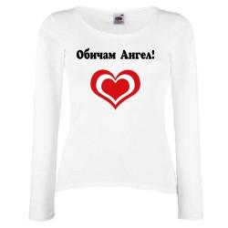 """Дамска тениска с дълъг ръкав Архангел-Михаил """"Обичам Ангел"""" - бяла"""