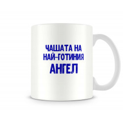 "Чаша Архангел-Михаил ""Най-готиният Ангел"""