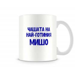 """Чаша Архангел-Михаил """"Най-готиният Мишо"""""""
