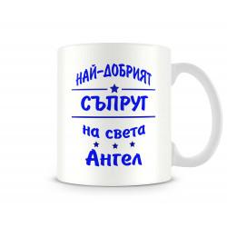 "Чаша Архангел-Михаил ""Най-добрият съпруг Ангел"""