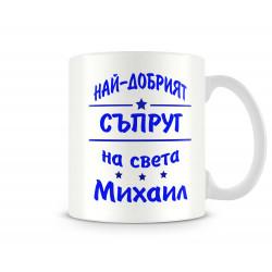 "Чаша Архангел-Михаил ""Най-добрият съпруг Михаил"""