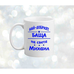 "Чаша Архангел-Михаил ""Най-добрият баща Михаил"""