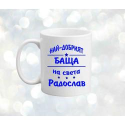 "Чаша Архангел-Михаил ""Най-добрият баща Радослав"""