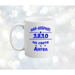 "Чаша Архангел-Михаил ""Най-добрият дядо Ангел"""