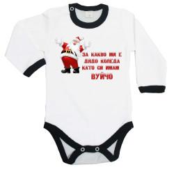 Бебешко боди Коледа За какво ми е дядо коледа, като си имам ВУЙЧО