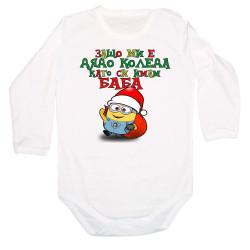 Бебешко боди Коледа Защо ми е дядо коледа баба миньон