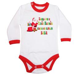 Бебешко боди Коледа Защо ми е Дядо Коледа като си имам БАБА